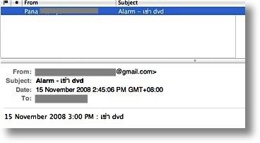 ical-alrm-mail-1.jpg