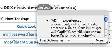 thai-dict_0.jpg