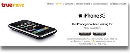 tru-iphone_2.jpg